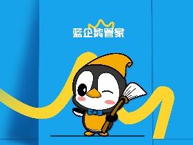 蓝企鹅卡通形象