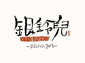 【漫画】银铃儿04