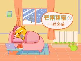 芒果猪宝3